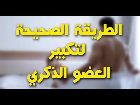 دواء لتكبير الذكر في الامارات