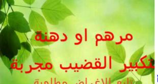كريم تكبير الذكر في الرياض مجرب ومضمون