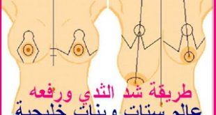 زيت لشد الثدي وتصغيره فعال وقوي
