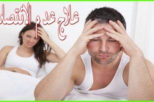 علاج ضعف الانتصاب عند الرجل