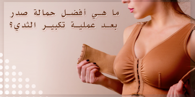 What is the best bra after breast augmentation